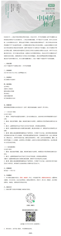 """活动征集丨2021""""中国的杯子""""创意设计展——杯子的肖像展.jpg"""